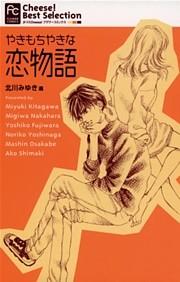 やきもちやきな恋物語 1巻