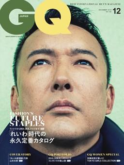 GQ JAPAN 2019年12月号