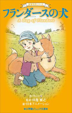 小学館ジュニア文庫 世界名作シリーズ フランダースの犬