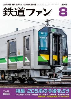 鉄道ファン 2018年8月号,通巻688号