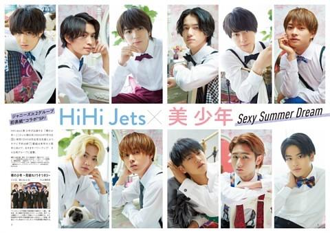 HiHi Jets×美 少年 Sexy Summer Dream