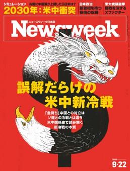 ニューズウィーク日本版 9月22日号