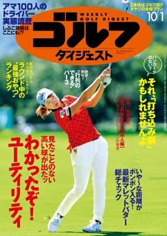 週刊ゴルフダイジェスト 2019年10月1日号