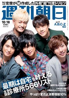 週刊朝日 10月18日号