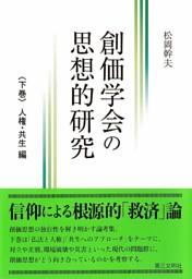 創価学会の思想的研究:〈下巻〉 人権・共生 編