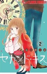 セカンド・キス【マイクロ】 2