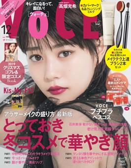 VOCE 2019年12月号