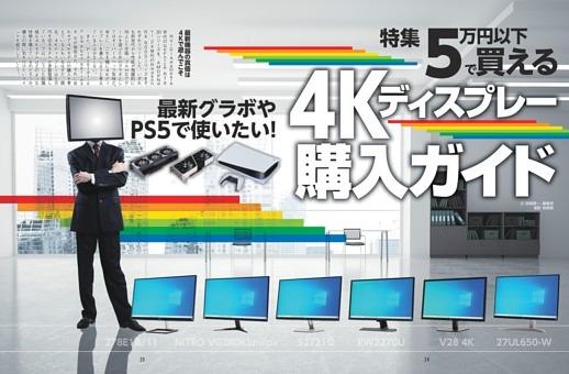 特集 5万円以下で買える4Kディスプレー購入ガイド