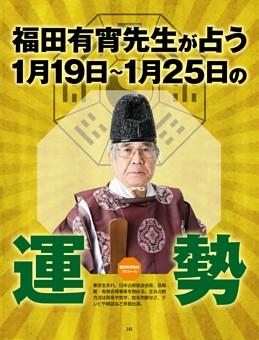 福田有宵先生が占う! 今週の運勢/1月19日〜1月25日