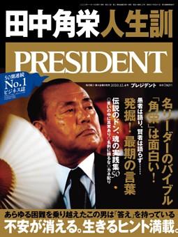 PRESIDENT 2020年12.4号