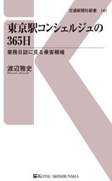 東京駅コンシェルジュの365日東京駅利用者は、どんなことに困っているのか?