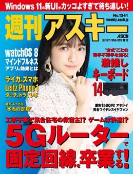 週刊アスキー No.1341(2021年6月29日発行)