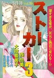 女たちの事件簿Vol.39~ストーカー3~ 1