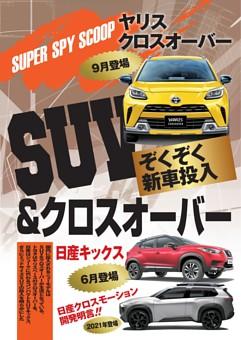 Super Spy Scoop トヨタヤリスクロスオーバー/日産キックス