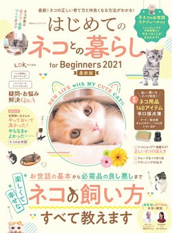 はじめてのネコとの暮らし for Beginners 2021最新版