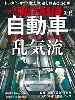 週刊東洋経済 2019年3月16日号