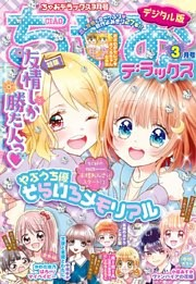 ちゃおデラックス 2021年3月号(2021年1月20日発売)