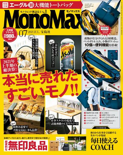 MonoMax 2021年7月号