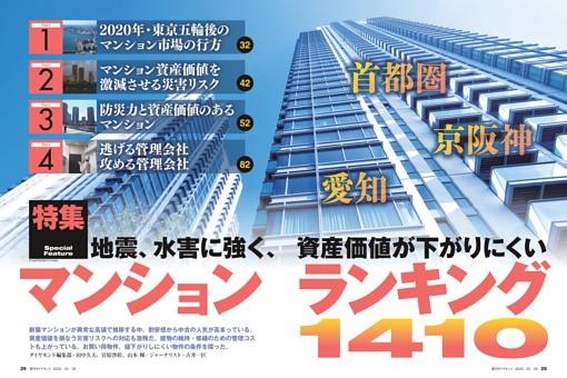 【特集】 マンションランキング1410