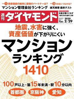 週刊ダイヤモンド 2020年2月29日号