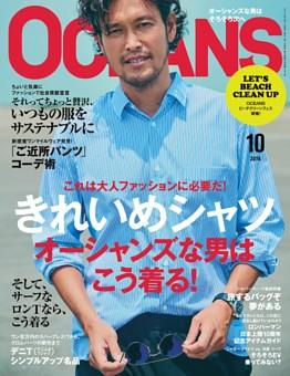 OCEANS 2019年10月号