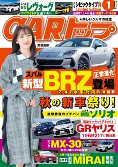 CARトップ 2021年1月号
