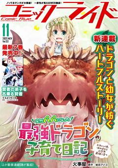 コミックライド2020年11月号(vol.53)