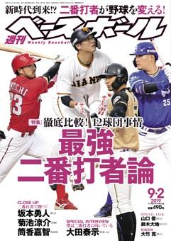 週刊ベースボール 2019年9月2日号