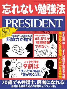 PRESIDENT 2021年4.30号