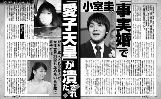 新潮 小室圭最新ニュース 小室圭の父親 小室敏勝の死因は焼身自殺と週刊新潮