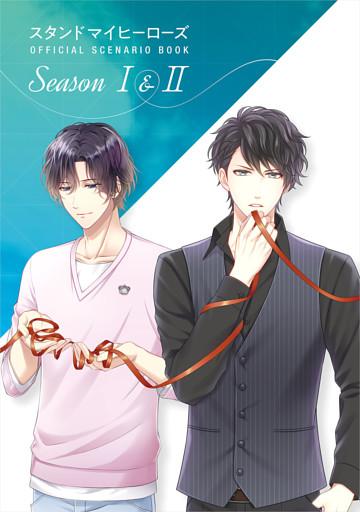 スタンドマイヒーローズ OFFICIAL SCENARIO BOOK Season I&II