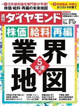 週刊ダイヤモンド 2021年7月17日号