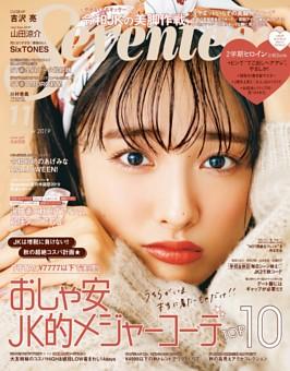 Seventeen 2019年11月号