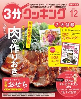 3分クッキング(日本テレビ) 2020年12月号