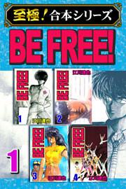 【至極!合本シリーズ】BE FREE! 1巻