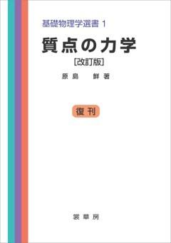 質点の力学(改訂版)基礎物理学選書 1