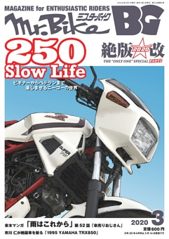 Mr.Bike BG 3月号