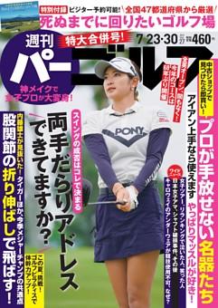 週刊パーゴルフ 2019年7月23日・30日合併号