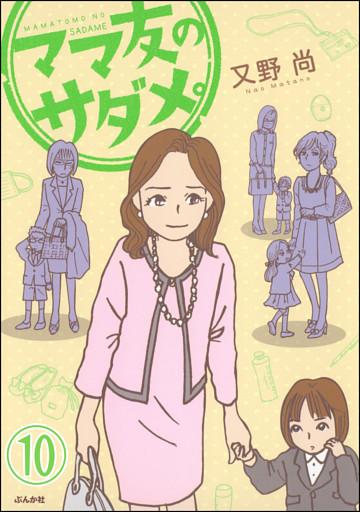 ママ友のオキテ。(分冊版) 【第10話】