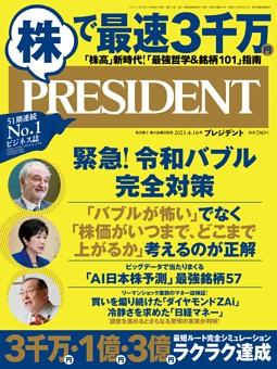 PRESIDENT 2021年4.16号