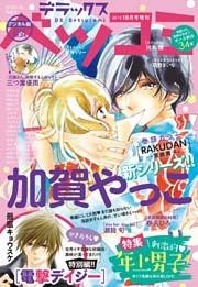 デラックスベツコミ 2016年10月号増刊(2016年8月24日発売)