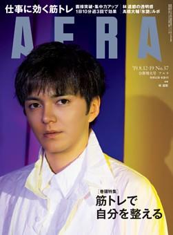 AERA 8月12日・19日合併号