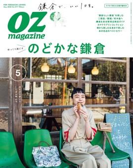 OZmagazine 2020年5月号