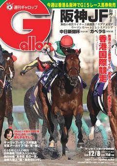週刊Gallop 2019年12月8日号