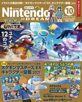 Nintendo DREAM 2021年10月号
