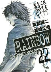 RAINBOW -二舎六房の七人- 22巻