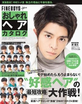 FINEBOYS Plus おしゃれヘアカタログ2020春夏号