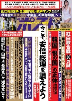 週刊ポスト 2019年12月20・27日号