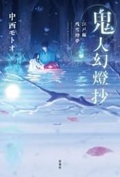 鬼人幻燈抄 : 3 江戸編 残雪酔夢