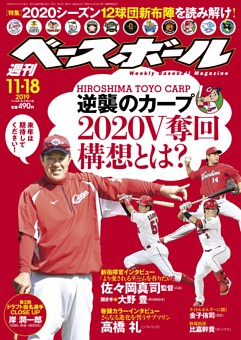 週刊ベースボール 2019年11月18日号